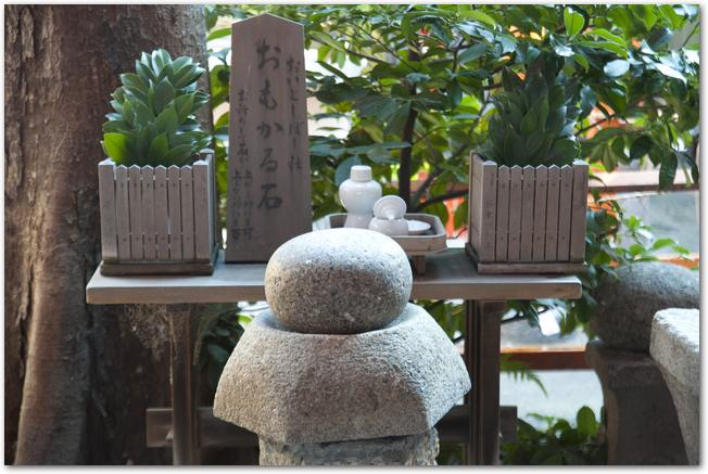 大歳神社のおもかる石の様子