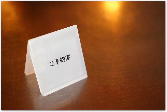 予約席の札が置かれている木のテーブル