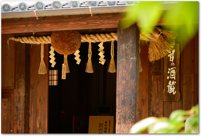 杉玉が吊るされた酒蔵の入り口