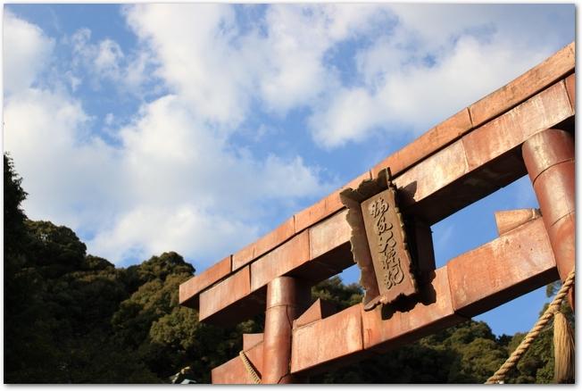 由加山の備前焼の鳥居の様子