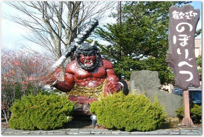 登別の看板とシンボルの赤鬼のモニュメント