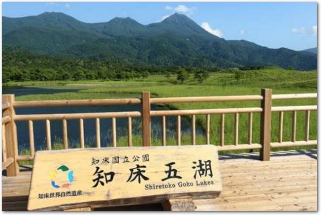 知床五湖の案内板と知床国立公園の風景